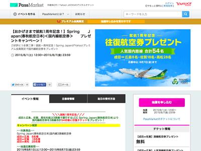 春秋航空日本(航空券プレゼントキャンペーン)