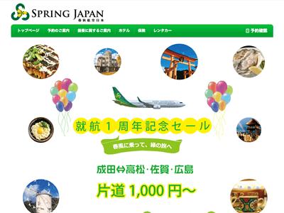 春秋航空日本(就航一周年記念セール)