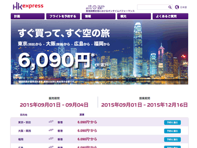 香港エクスプレス(Buy now Fly now)