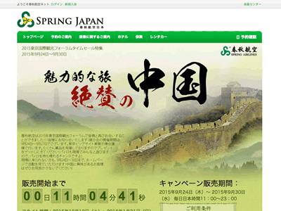 春秋航空(最安1円タイムセール)