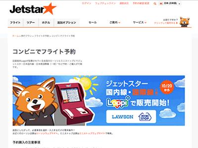 ジェットスタージャパン国際線(ロッピー予約)