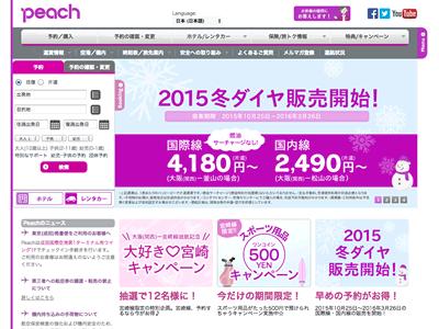 peach20151006