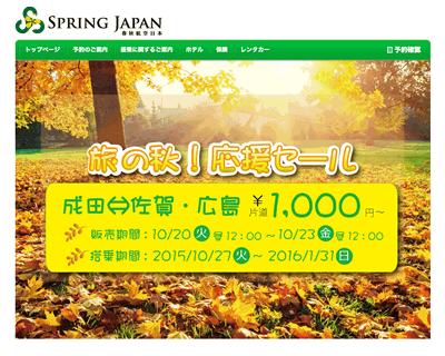 春秋航空日本(秋旅応援セール)