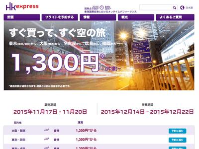 香港エクスプレス直前割引セール
