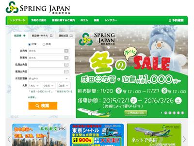 春秋航空日本(冬のホッとSALE)