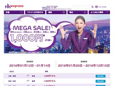 香港エクスプレス(1,000円メガセール)