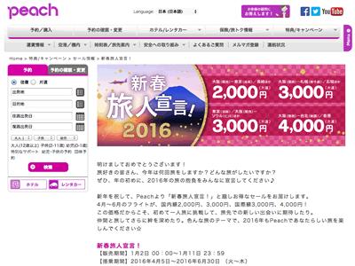ピーチ(新春旅人宣言セール2016)